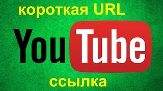 Как сделать Короткую URL ссылку для вашего канала. Ссылка на подписку канала