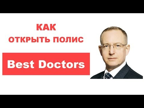 Как купить страховку Best Doctors от онкологии и критических заболеваний. Цена - сколько стоит полис
