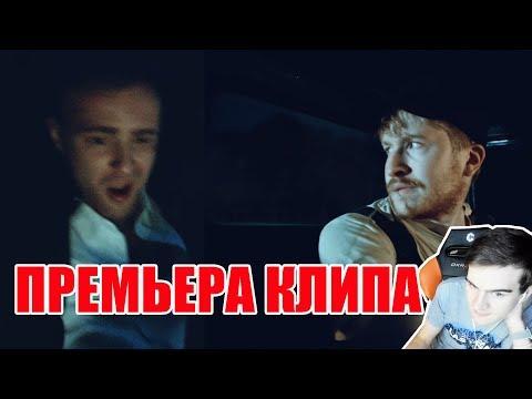 БРАТИШКИН ОЦЕНИВАЕТ: Егор Крид - Сердцеедка (Премьера клипа, 2019)|SATYR|ПОПЕРЕЧНЫЙ|ЮРИЙ ДУДЬ