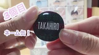【EXILE復活】200円缶バッジ開封!TAKAHIRO~道の駅~
