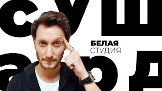 Лиор Сушард / Белая студия / Телеканал Культура
