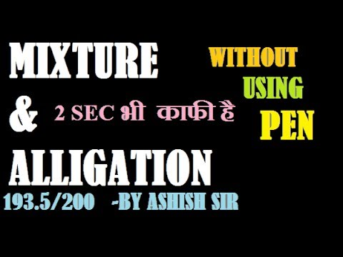 Alligation and mixture II SSC CGL 2017 II BANK PO 2017 II SSC CPO 2017 UPSC 2018 II CAT II MAT thumbnail