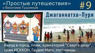"""""""Простые путешествия"""" #9 - Джаганнатха-Пури: пляж, крематорий, храм ИСККОН, Гаудия Матх, гостиницы"""