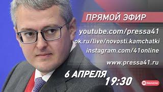 Пресс-конференция с врио губернатора Камчатского края Владимиром Солодовым
