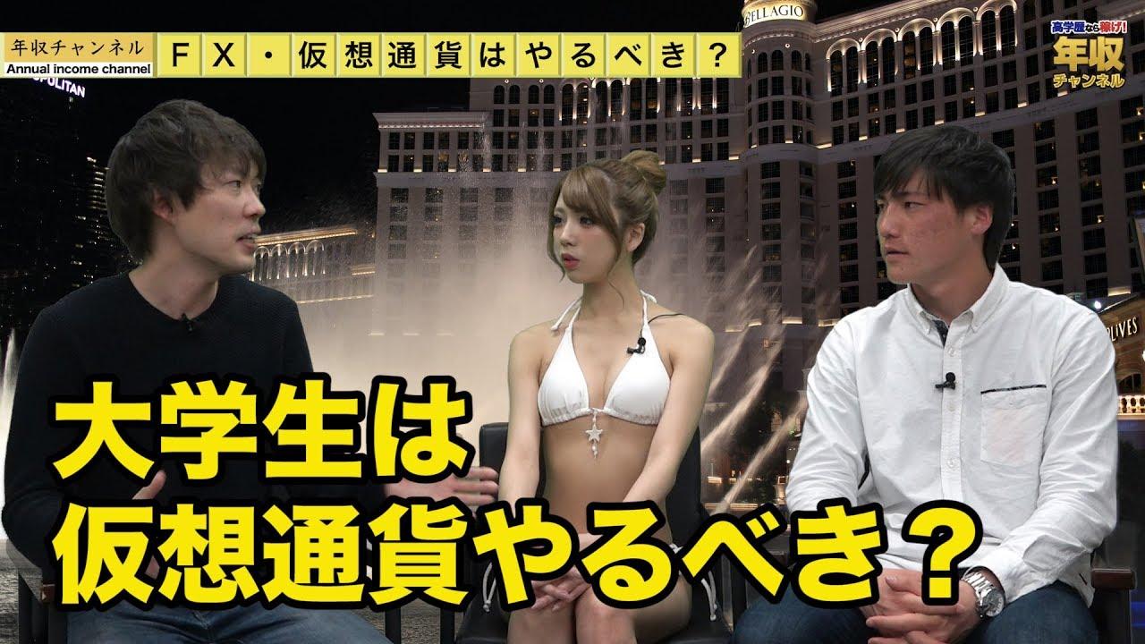 チャンネル 年収 年収チャンネル:株本祐己や水着美女のプロフィールとは?