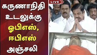 TN CM EPS And Deputy CM OPS Pay Last Respect To Late CM Karunanidhi | #RIPKarunanidhi #OPS #EPS