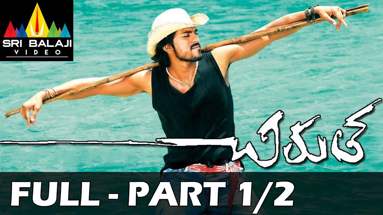 Download Chirutha Telugu Full Movie Part 1/2 | Ram Charan, Neha Sharma | Sri Balaji Video