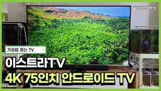 가성비 쩌는 4K TV 선택!! 이스트라TV 75인치 …