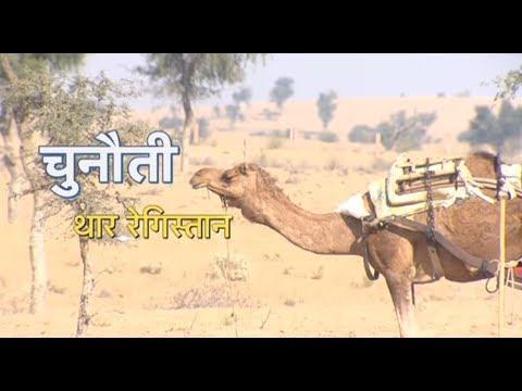 चुनौती - थार रेगिस्तान
