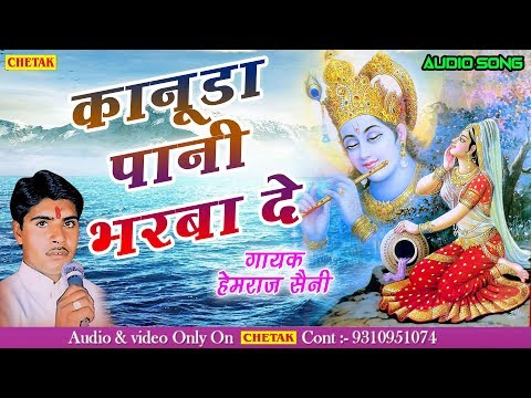 कानुड़ा पानी भरबा दे# New Bhajan #Hit Song # Krishan Bhajan#Hemraj Saini#हेमराज सैनी