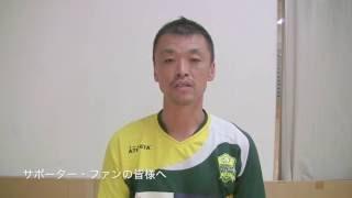 このたび、2009シーズンよりデウソン神戸に所属しております鈴村拓也選...