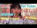 HKT48 外薗葉月 はづちゃんねる☺︎(第14回 高画質版)