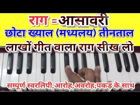 Download Rag Asawari teental chhota khyal bandish/ Notation/Asawari that ke hazaro songs par comand