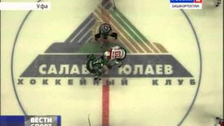 """11 ИГРОВАЯ НЕДЕЛЯ ХК  """"САЛАВАТ ЮЛАЕВ"""""""