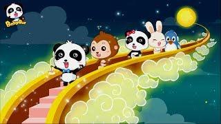 去月亮上過中秋節 | 中華傳統節日 | 兒童卡通動畫 | 動畫片 | 卡通片 | 寶寶巴士 | 奇奇 | 妙妙