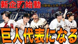 「プロ野球eスポーツリーグ」始動!!巨人純正で代表目指す!!#1(最終回)【プロスピA】