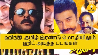 Top 10 Hit Hindi Tamil  Movie Remakes in History That You Must See | Tamil Cinema News |Kichdy