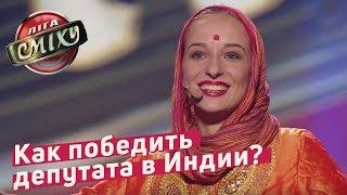 Как победить депутата в Индии? - Гостиница 72 | Лига Смеха 2018, 4 сезон