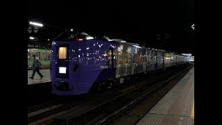 【ラベンダー編成】キハ261系フラノラベンダーエクスプレス 札幌駅到着