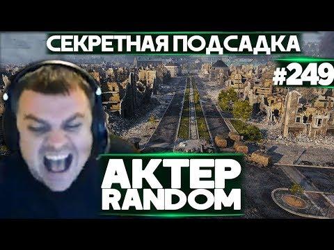 АкТер Vs Random #249 | СЕКРЕТНЫЙ ЗАЕЗД НА РУИНБЕРГЕ!