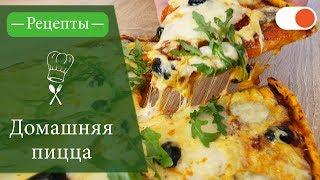 Пицца с Грибами и Моцареллой - Простые рецепты вкусных блюд