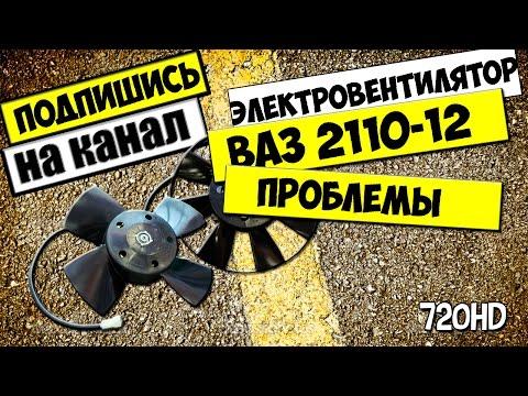 Проблемы в работе электровентилятора охлаждения двигателя ВАЗ 2110,2111,2112 ВИДЕО