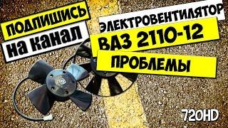 видео Не срабатывает вентилятор охлаждения ВАЗ-2112 инжектор 16 клапанов