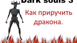 Dark souls 3 - Как стать драконом + секретные локации!!!