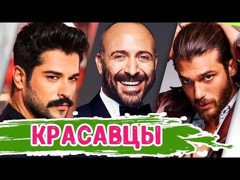 ТОП самых красивых турецких актеров