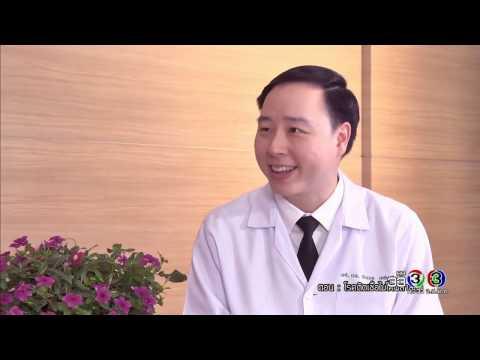 ย้อนหลัง Health Me Please |  โรคติดเชื้อไมโคพลาสมา ตอนที่ 2 | 18-04-60 | TV3 Official