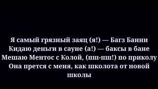 """Егор Крид & Тимати,, Гуччи"""" минус+текст"""