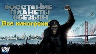 """Все киногрехи и киноляпы """"Восстание планеты обезьян"""""""