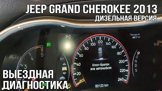 Диагностика Jeep Grand Cherokee