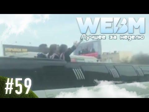 Dank WebM Compilation #59