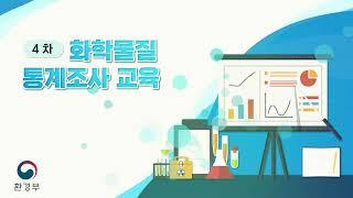 화학물질 통계조사 동영…