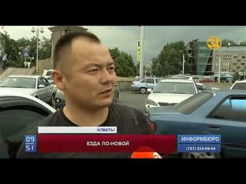 видео: Уже через два дня в Казахстане начнут действовать поправки в ПДД