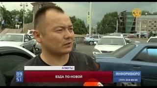 видео В Казахстане пересмотрели ответственность за нарушение правил дорожного движения