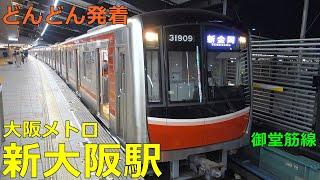 大阪メトロ新大阪駅