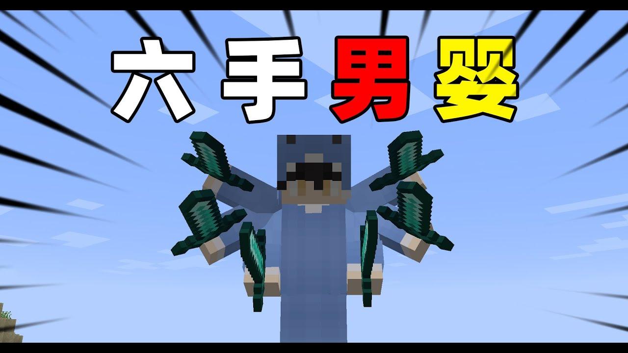 Minecraft我的世界:HIM给我的角色安装了六只手臂?我竟然变成了这样!