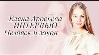 """Елена Аросьева в программе """"Человек и закон""""."""