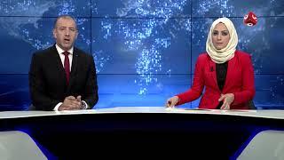 نشرة اخبار المنتصف | 26 - 08 - 2018 | تقديم هشام جابر ومروه السوادي | يمن شباب