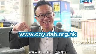民建聯「香港年度漢字評選」2018 宣傳片- 莊元苳、邱浩麟、何博浩(2018/12/8)