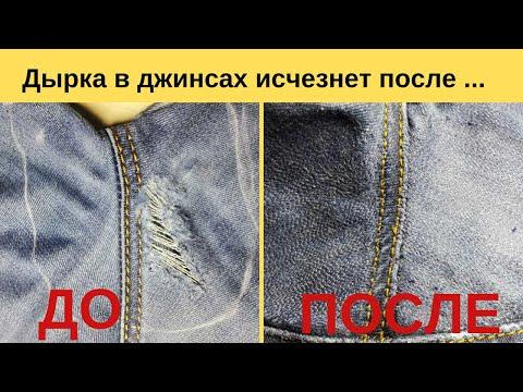 Дырка в джинсах.Восстановление ткани методом штопки