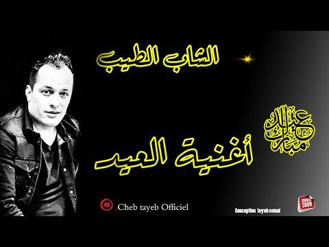 Cheb Tayeb الشاب الطيب عيد مبارك 2020