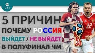 5 ПРИЧИН Почему Россия выйдет / не выйдет в полуфинал ЧМ