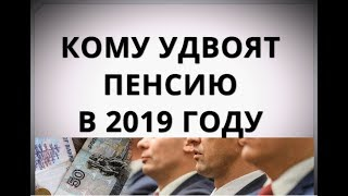 видео: Кому удвоят пенсию в 2019 году?