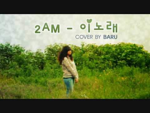 2AM-This Song 이노래 [Cover by Baru]