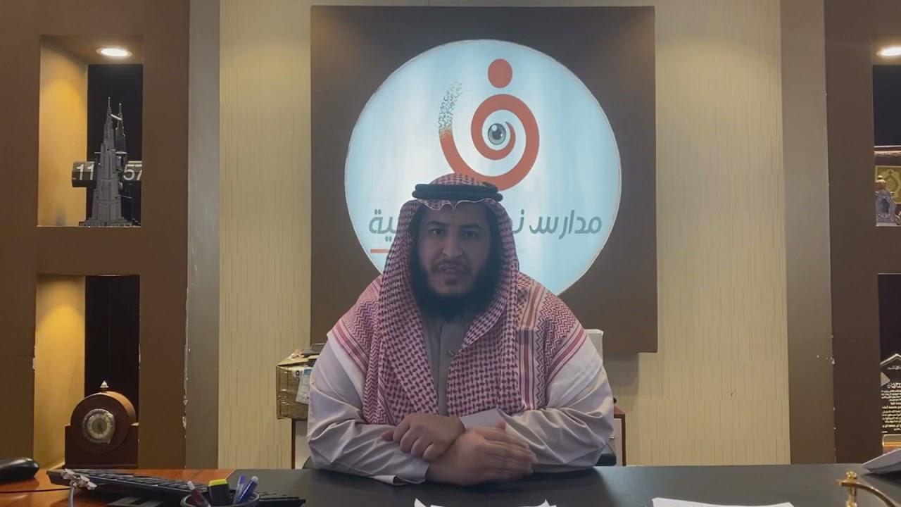 كلمة قائد القسم المتوسط أ. صالح الغامدي - حفل التخرج الافتراضي للعام الدراسي 41 - 1442 هـ