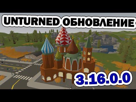 Unturned обновление [3.16.0.0] НОВАЯ РУССКАЯ КАРТА!