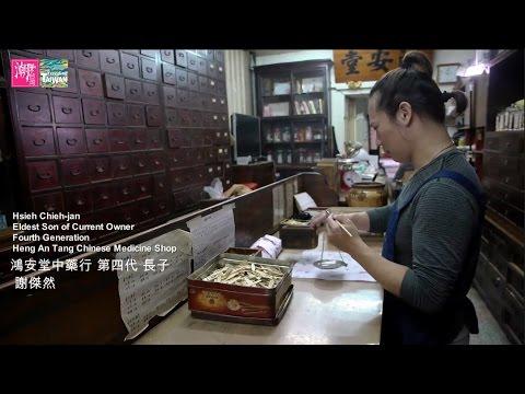 The Taiwanese Apothecary /佳作 藥生-宋素惠 陸孝文